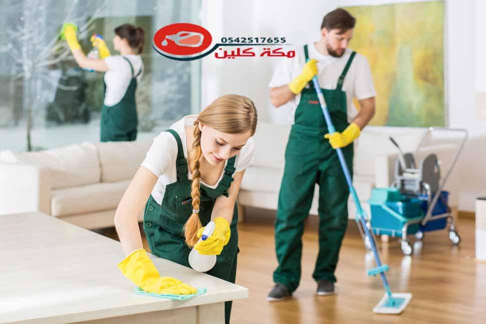 شركة تنظيف منازل بمكة **